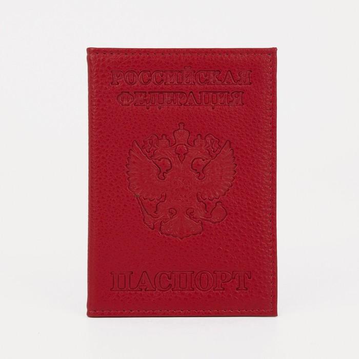 Обложка для паспорта «Герб РФ», цвет красный