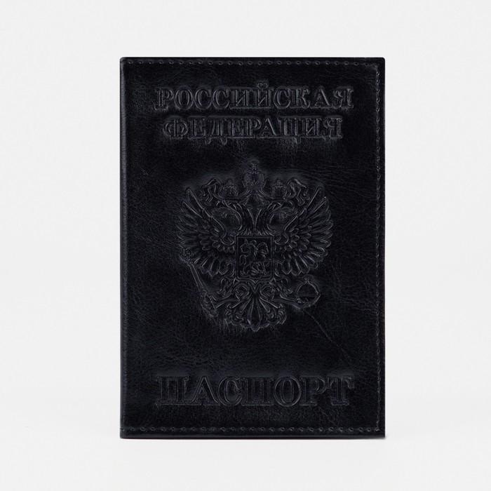Обложка для паспорта «Герб РФ», цвет чёрный