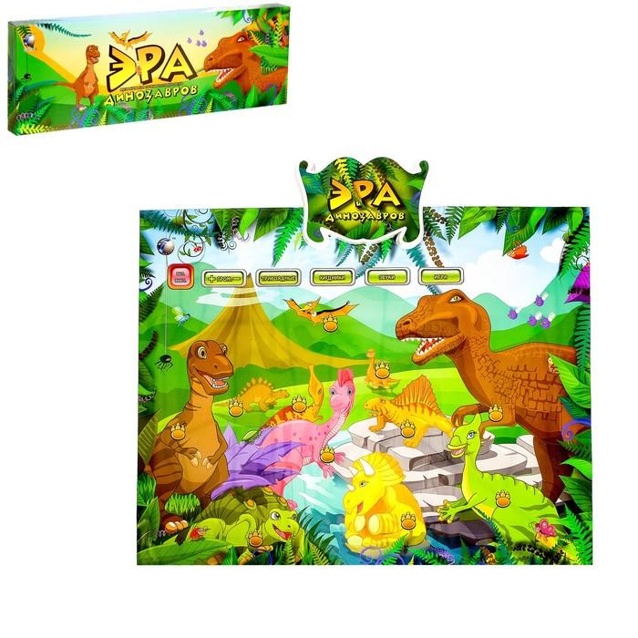 """Электронный плакат """"Эра динозавров"""""""