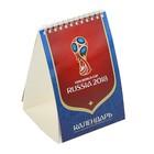 Календарь домик настольный, на гребне вертикальный «ЧМ по футболу 2018. Эмблема»