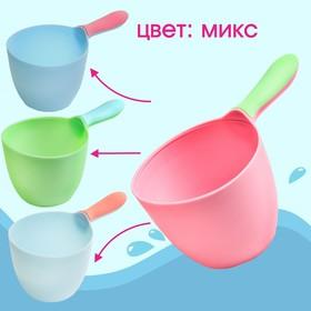 Ковш для купания малыша, 0,5 л., цвет МИКС - фото 4635513