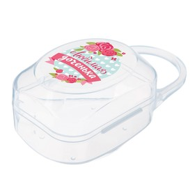 """A container for storing nipples and pacifiers """"Favorite daughter"""""""