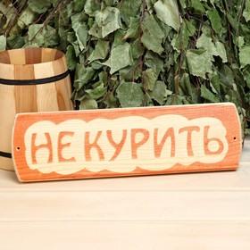 Табличка для бани 'Не курить', массив сосны, 10х30х1,5см Ош