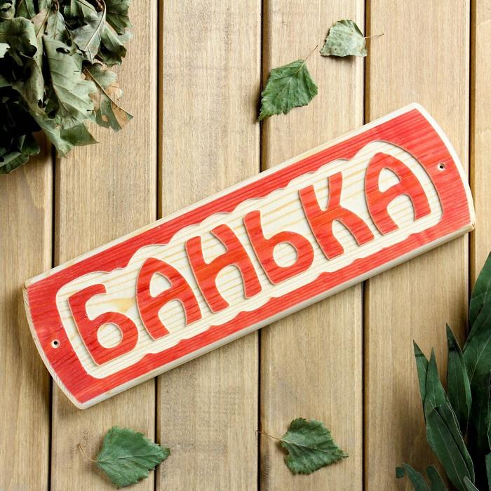 "Табличка для бани ""Банька"", массив сосны, 10х30х1,5см"