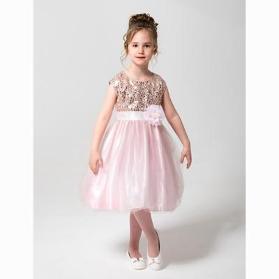 """Платье Minaku """"Принцесса"""" цвет пудра, 104-110 см, п/э, хлопок"""