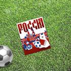 """Card mini–format single """"Russia 2018"""", football 9 x 10 cm"""