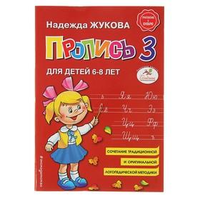 Пропись 3. Для детей 6-8 лет. Приложение к букварю. Жукова Н. С.