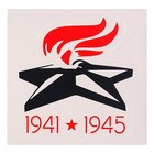 "The sticker on the car ""1941-1945"" eternal flame, 117 x 120 mm"
