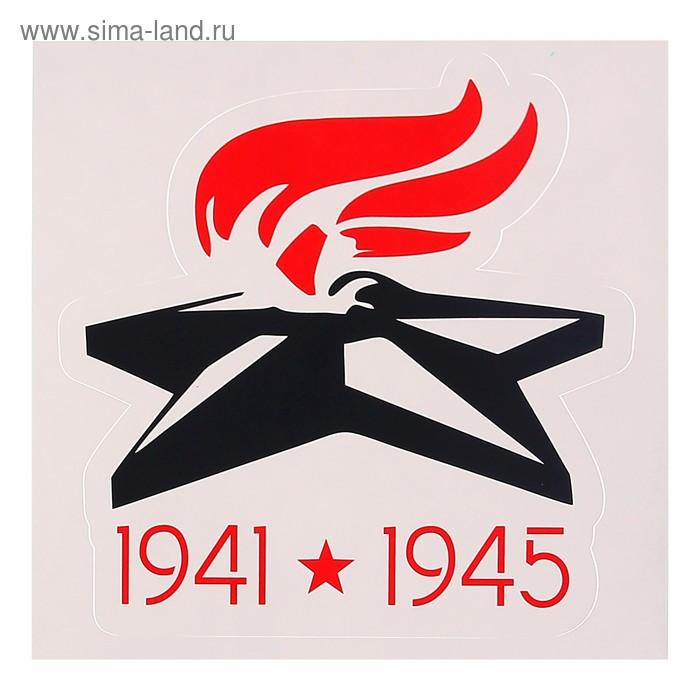 "Наклейка на авто ""1941-1945"" вечный огонь,  117 х 120 мм"