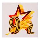 "Наклейка на авто ""9 мая"" звезда, лента,  110 х 120 мм"