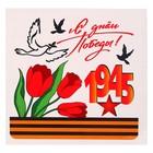 "Наклейка на авто ""С Днём Победы! 1945"" тюльпаны,  120 х 120 мм"