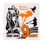 "The sticker on the car ""Victory Day! 1945"" clove, 120 x 120 mm"