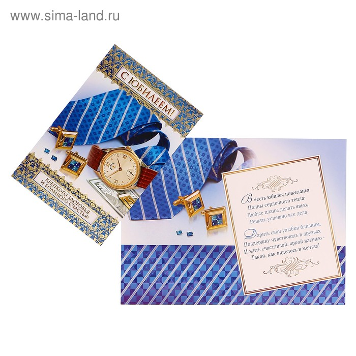 """Открытка """"С Юбилеем!"""" галстук, часы, запонки, А4"""