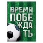 Постер «Время побеждать», футбол, А4 21 х 29 см