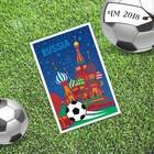 Почтовая карточка «Россия 2018, футбол, 10 х 15 см