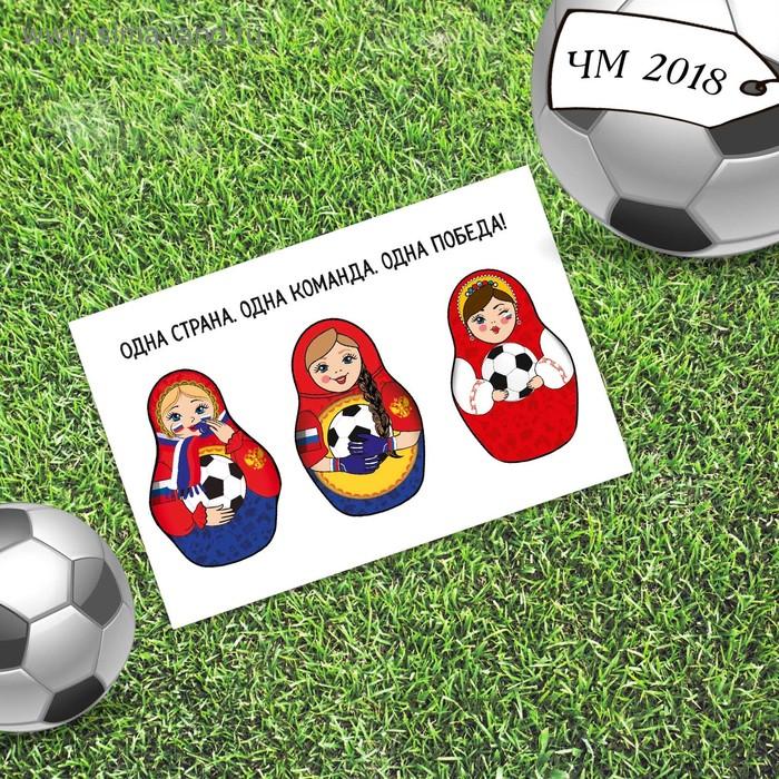 Почтовая карточка «Одна победа!», футбол, 10 х 15 см