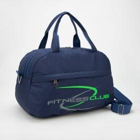 Сумка спортивная, отдел на молнии, наружный карман, цвет синий/зелёный