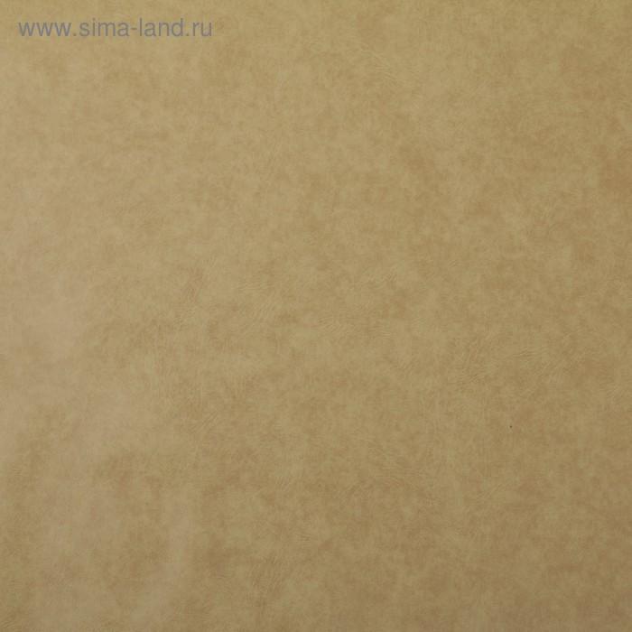 Винилискожа 42 м2, цвет бежевый