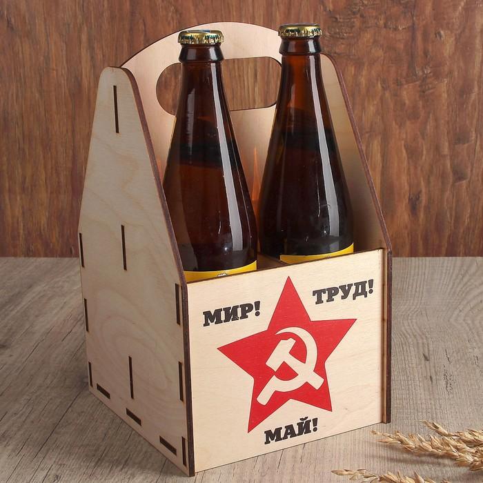 """Ящик под пиво """"Мир! Труд! Май!"""""""