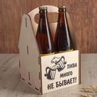 """Ящик под пиво """"Пива много не бывает"""""""