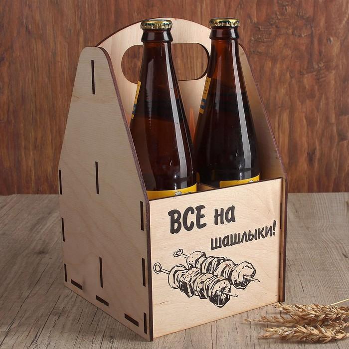 "Ящик под пиво ""Все на шашлыки!"""