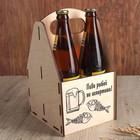 """Ящик под пиво """"Пиво рыбой не испортишь!"""""""