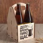 """Ящик под пиво """"Делу время, пиво щас"""""""