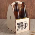 "Ящик под пиво ""Beer"""