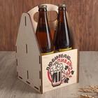 """Ящик под пиво """"Любителю пива"""""""