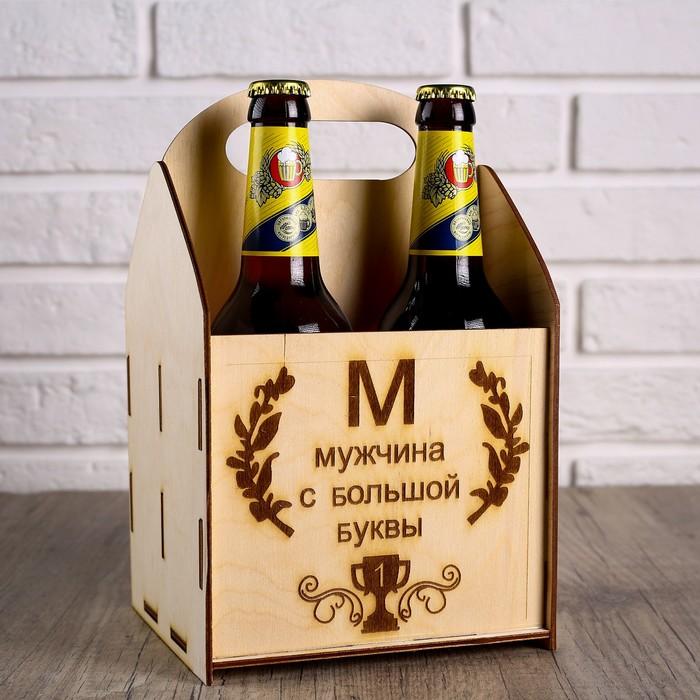 """Ящик под пиво """"Мужчина с большой буквы"""""""