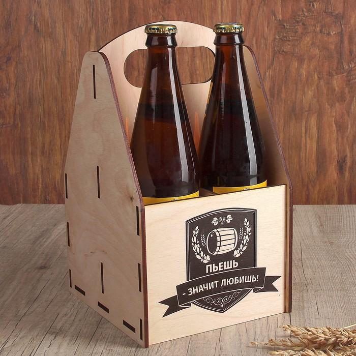 """Ящик под пиво """"Пьешь - значит любишь!"""""""