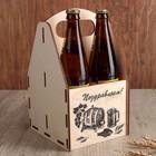 """Ящик под пиво """"Поздравляем!"""" бочка пива"""