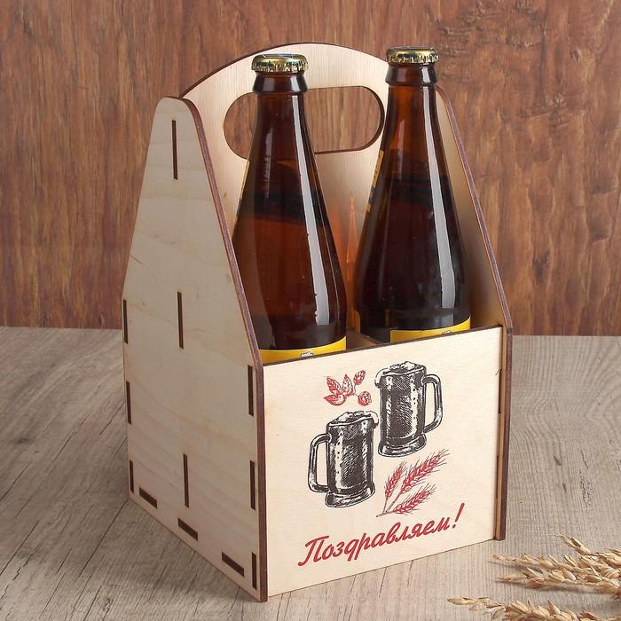 """Ящик под пиво """"Поздравляем!"""" кружки пива"""