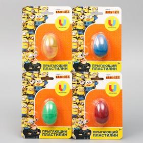 Жвачка для рук магнитная, прыгающий пластилин, Гадкий Я, в яйце, 14 грамм, цвет МИКС