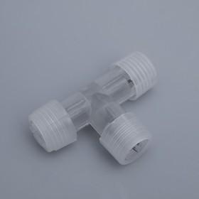 Коннектор для дюралайта 13 мм, 3W, Т - образный Ош