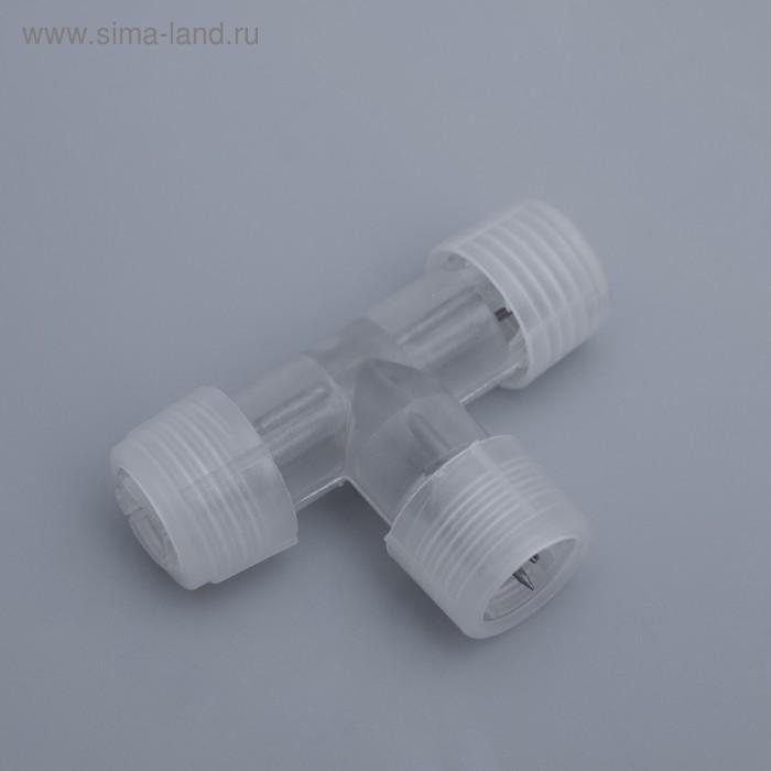 Коннектор Т-образный для дюралайта, 13 мм, 3W