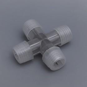 Коннектор для дюралайта 13 мм, 2W, Х - образный Ош