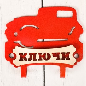Ключница мини 'Ключи' Ош