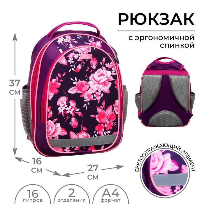 Рюкзак школьный с эргономической спинкой Calligrata Бонус 37x27x16 см для девочки, «Цветы»