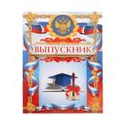 """Папка-трюмо """"Выпускник"""""""