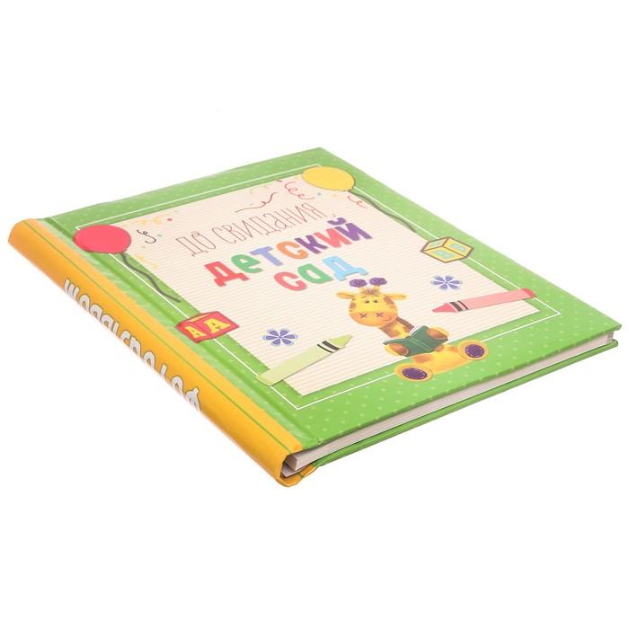 """Набор: фотоальбом на 20 магнитных листов и лента выпускника в подарочной коробке """"До свидания, детский сад!"""" - фото 376557243"""