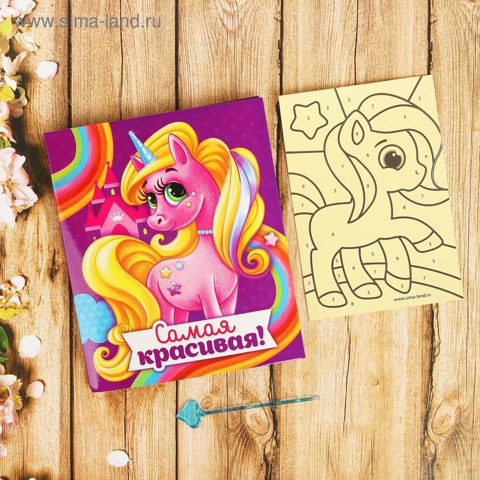 """Фреска-открытка со стразами """"Самая красивая!"""", пони"""