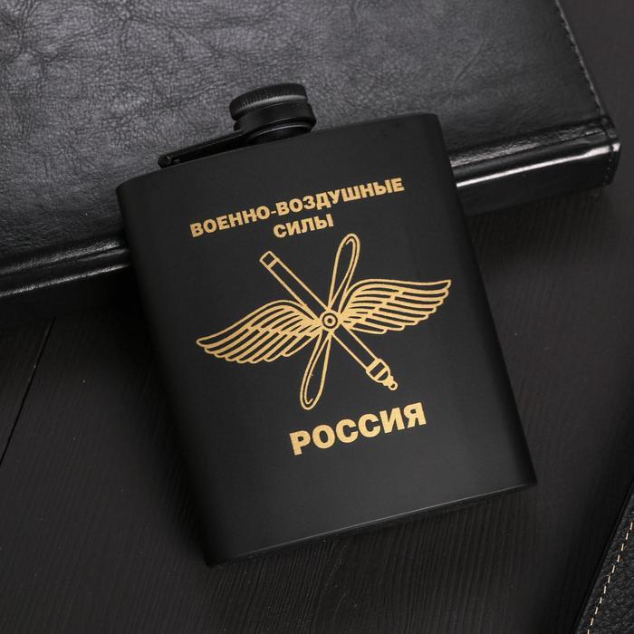 """Фляжка """"ВВС"""", 210 мл"""