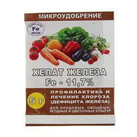 Микро-Удобрение Хелат железа 5 г