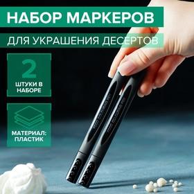 Набор маркеров для украшения десертов 20х6,5х1,5 см, 2 шт, цвет чёрный