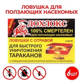 Ловушки от тараканов Дохлокс, 6 шт