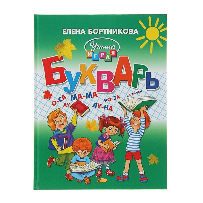 Букварь. Бортникова Е. Ф.