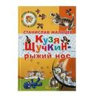 Стихи и сказки. Кузя Щучкин - рыжий нос. Автор: Мальцев С.