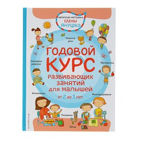 An annual course of developmental classes for kids from 2 to 3 years. Yanushko E. A.
