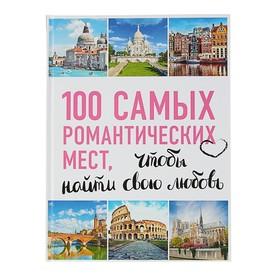 100 самых романтических мест мира, чтобы найти свою любовь. 2-е издание. исправленное и дополненное Ош